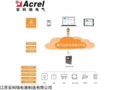 Acrel-6500 银行安全用电监管平台银行电气火灾监控系统
