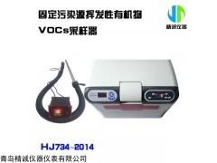 GR-3030 揮發性有機物VOCs采樣器 固定污染源