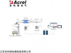 AcrelCloud-3500 厨房油烟监测云平台环保用电监管系统