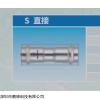 不锈钢饮用水管件 S 直接