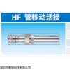 不锈钢饮用水管件 HF 管移动活接