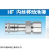 不锈钢饮用水管件 HF 内丝移动活接