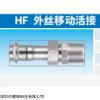 不锈钢饮用水管件 HF 外丝移动活接