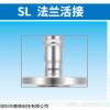 不锈钢饮用水管件 SL 法兰活接