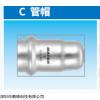 不锈钢饮用水管件 C 管帽