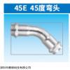 不锈钢饮用水管件 45E 45度弯头