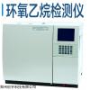 GC-2020 医用环氧乙烷残留检测仪
