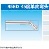 不锈钢饮用水管件 45ED 45度单向弯头