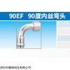 不锈钢饮用水管件 90EF 90度内丝弯头