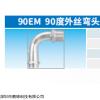 不锈钢饮用水管件 90EM 90度外丝弯头
