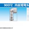 不锈钢饮用水管件 90EFZ 内丝短弯头
