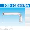 不锈钢饮用水管件 90ED 90度单向弯头