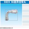 不锈钢饮用水管件 90ER 90度异径弯头