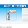 不锈钢饮用水管件 90ERF 异径内丝弯头