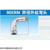 不锈钢饮用水管件 90ERM 异径外丝弯头