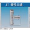 不锈钢饮用水管件 3T 等径三通