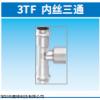 不锈钢饮用水管件 3TF 内丝三通