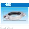 不锈钢饮用水管件 卡箍