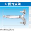 不锈钢饮用水管件 K 固定支架