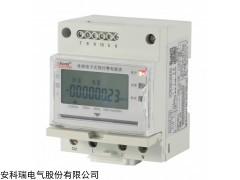 DDSY1352 安科瑞单相导轨式预付费电能表 DDSY1352包邮