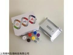 草莓轻型黄边病毒(SMYEV)elisa试剂盒