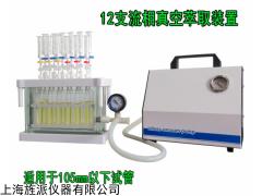 QSE-12B 固相萃取仪装置12位24孔玻璃缸