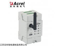 ADW400-D16 1S 河北省涉气企业分表计电监测模块厂家直销
