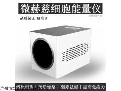 WSY-11120 微赫慈细胞能量仪美容院必备99re6久久热在线播放