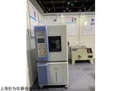 JW-2001 恒溫恒濕試驗箱..