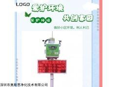 OSEN-6C 河南厂界扬尘污染在线监测设备/厂家/型号