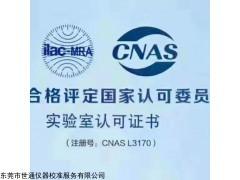 宁波专业检测校准压力表,实验室仪器检验出证书全国通用