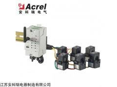 ADW400-D36-1S 分表计电在线监测设备环保用电工况监控模块