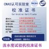 郑州第三方检测机构,专业校准检验泼水试验机等