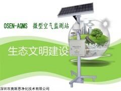 OSEN-AQMS 奥斯恩厂家-标准微型空气监测站产品设计