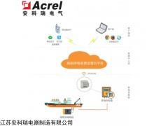 Acrelcloud-9000 船舶岸电充电设备收费运营云平台