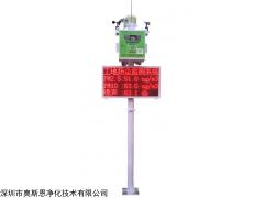 OSEN-6C 大连市建筑工地扬尘在线监测系统支持联网/报价/明细