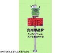 OSEN-6C 大连建筑工地扬尘远程监控设备生产厂家直销包邮