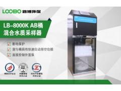 LB-8000K 可自动排空的水质采样器