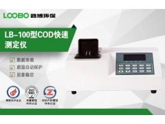 COD快速测定仪LB-100 可用预制试剂
