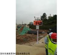 OSEN-6C 深圳宝安区工地扬尘监测TSP污染在线监测设备