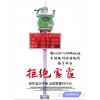OSEN-6C 武汉建筑工地扬尘污染实时检测设备安装规范