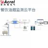 AcrelCloud-3500 餐饮食堂油烟监测云平台价格