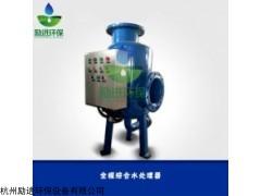物化一体综合全程水处理器