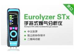 德国菲索(E30x) 手持式烟气分析仪