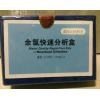 型号:BD2YL-1 余氯快速分析盒