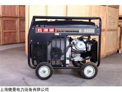 油田投标300A汽油发电电焊机
