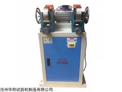 双头磨平机防水卷材检测仪器设备