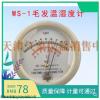 WS-1 温湿度表温湿度计