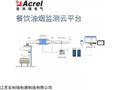 AcrelCloud-3500 餐饮业油烟在线监控系统-智慧环保监管平台