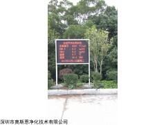 OSEN-FY 湖南省森林景区生态环境负氧离子观测站不拼价格拼质量